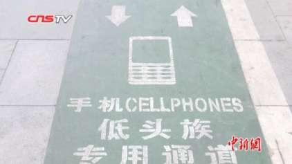 """China começa a usar faixas especiais para """"zumbis de celular"""""""