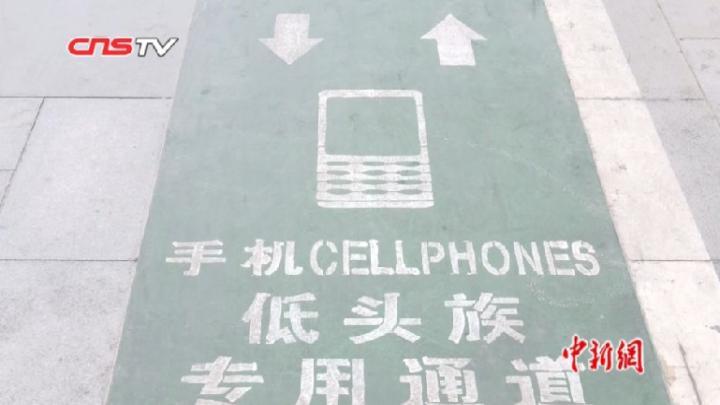 China começa a usar faixas especiais para