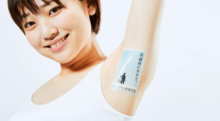 Empresa japonesa vai usar axilas para divulgar produto